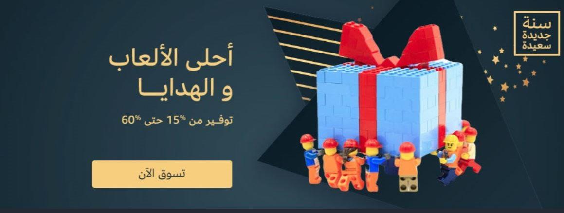 عروض راس السنه 2020 souq.com العاب